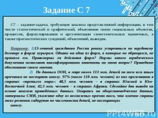 Задание С 7 С7 – задание-задача, требующее анализа представленной информации, в