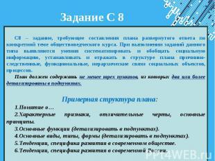 Задание С 8 С8 – задание, требующее составления плана развернутого ответа по кон