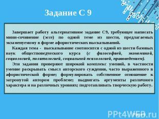 Задание С 9 Завершает работу альтернативное задание С9, требующее написать мини-