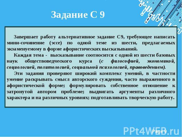 Задание С 9 Завершает работу альтернативное задание С9, требующее написать мини-сочинение (эссе) по одной теме из шести, предлагаемых экзаменуемому в форме афористических высказываний. Каждая тема - высказывание соотносится с одной из шести базовых …