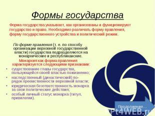 Формы государства Продолжение… По форме правления (т. е. по способу организации