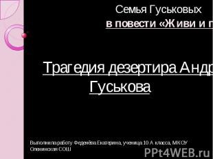 Семья Гуськовыхв повести «Живи и помни»Трагедия дезертира Андрея Гуськова. Выпол