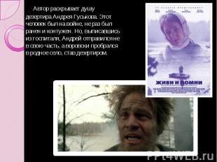 Автор раскрывает душу дезертира Андрея Гуськова. Этот человек был на войне, не р