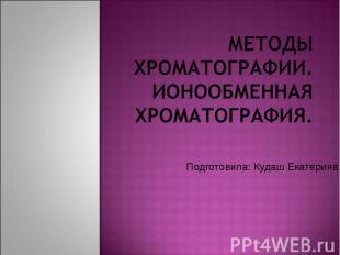 Методы хроматографии. Ионообменная хроматография