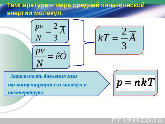 Зависимость давления газа от концентрации его молекул и температуры. Температура – мера средней кинетической энергии молекул.