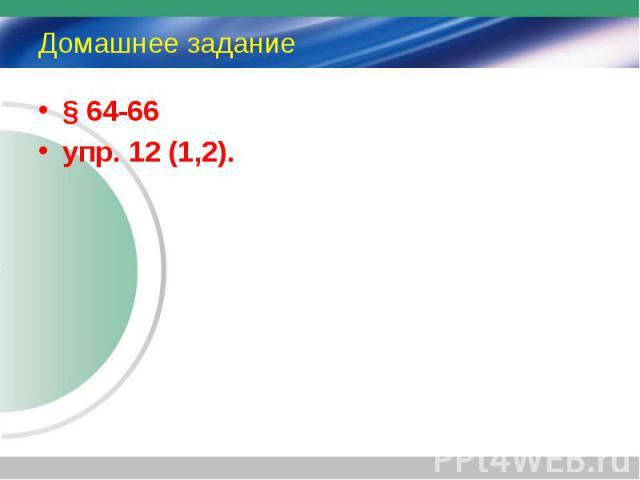 § 64-66§ 64-66упр. 12 (1,2).