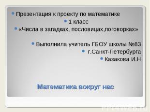 Презентация к проекту по математикеПрезентация к проекту по математике1 класс«Чи