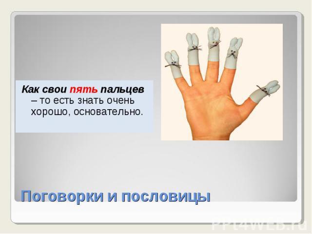 Как свои пять пальцев – то есть знать очень хорошо, основательно.Как свои пять пальцев – то есть знать очень хорошо, основательно.