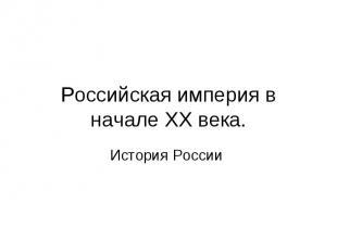 Российская империя в начале XX века.История России