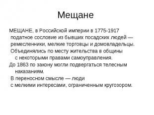 Мещане МЕЩАНЕ, в Российской империи в 1775-1917 податное сословие из бывших поса