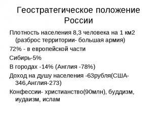 Геостратегическое положение РоссииПлотность населения 8,3 человека на 1 км2 (раз