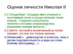 Оценки личности Николая II 1.С.Ольденбург: государь имел упорную и неутомимую во