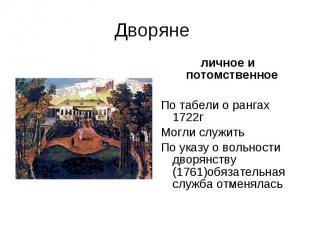 Дворяне личное и потомственное По табели о рангах 1722г Могли служить По указу о