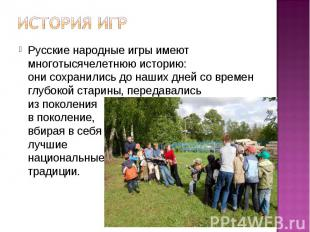 Русские народные игры имеют многотысячелетнюю историю: они сохранились до наших
