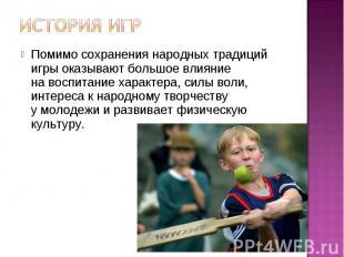 Помимо сохранения народных традиций игры оказывают большое влияние на воспитание