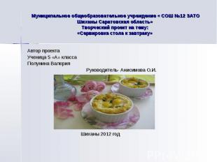 Муниципальное общеобразовательное учреждение « СОШ №12 ЗАТО Шиханы Саратовская о