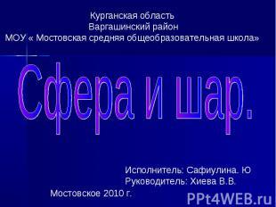 Курганская область Варгашинский район МОУ « Мостовская средняя общеобразовательн