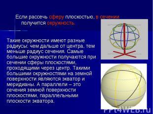 Такие окружности имеют разные радиусы: чем дальше от центра, тем меньше радиус с