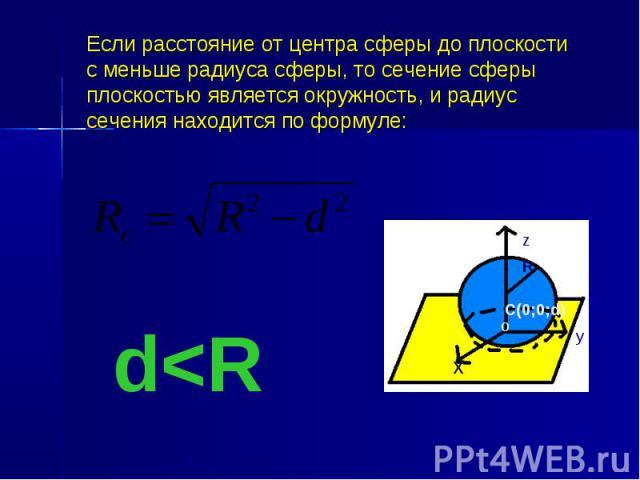 Если расстояние от центра сферы до плоскости с меньше радиуса сферы, то сечение сферы плоскостью является окружность, и радиус сечения находится по формуле: R C(0;0;d) о х у z d