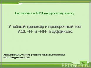 Готовимся к ЕГЭ по русскому языку Учебный тренажёр и проверочный тест А13. –Н- и