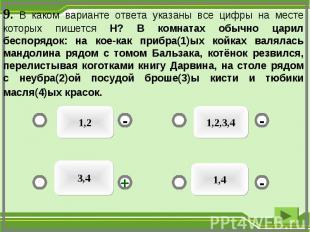 1,2 1,2,3,4 1,4 3,4 - - + - 9. В каком варианте ответа указаны все цифры на мест