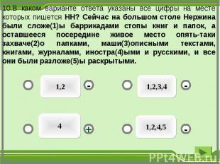 1,2 1,2,3,4 1,2,4,5 4 - - + - 10.В каком варианте ответа указаны все цифры на ме