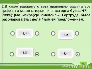 1,2 2,4 3,4 - - + - 2.В каком варианте ответа правильно указаны все цифры, на ме