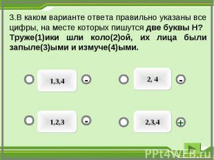 2,3,4 1,3,4 1,2,3 2, 4 - - + - 3.В каком варианте ответа правильно указаны все ц