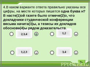 2,3,4 3,4 1,2,3 1,2 - - + - 4.В каком варианте ответа правильно указаны все цифр