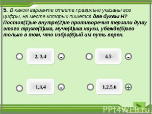5. В каком варианте ответа правильно указаны все цифры, на месте которых пишется