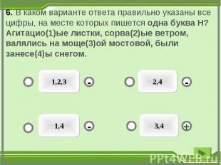 6. В каком варианте ответа правильно указаны все цифры, на месте которых пишется