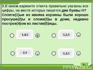 9.В каком варианте ответа правильно указаны все цифры, на месте которых пишется