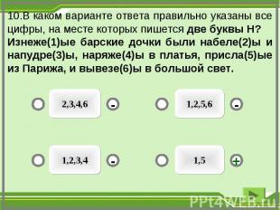 10.В каком варианте ответа правильно указаны все цифры, на месте которых пишется