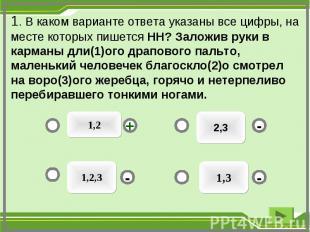2,3 1,3 1,2,3 - - + - 1. В каком варианте ответа указаны все цифры, на месте кот