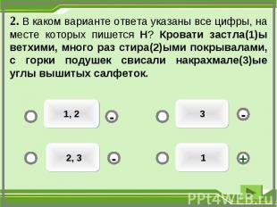 1 3 1, 2 2, 3 - - + - 2. В каком варианте ответа указаны все цифры, на месте кот