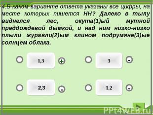 3 1,3 2,3 1,2 - - + - 4.В каком варианте ответа указаны все цифры, на месте кото
