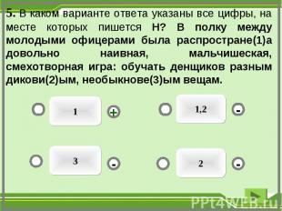 1 1,2 2 3 - - + - 5. В каком варианте ответа указаны все цифры, на месте которых