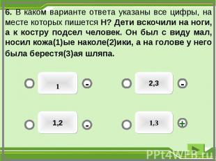 2,3 1 1,2 1,3 - - + - 6. В каком варианте ответа указаны все цифры, на месте кот
