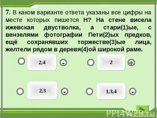 2,4 2 1,3,4 2,3 - - + - 7. В каком варианте ответа указаны все цифры на месте ко