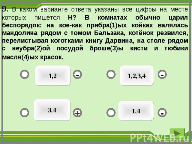 1,2 1,2,3,4 1,4 3,4 - - + - 9. В каком варианте ответа указаны все цифры на месте которых пишется Н? В комнатах обычно царил беспорядок: на кое-как прибра(1)ых койках валялась мандолина рядом с томом Бальзака, котёнок резвился, перелистывая коготкам…