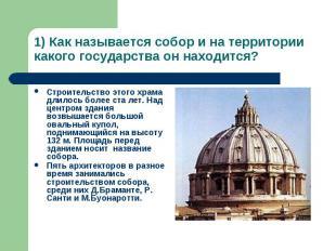 1) Как называется собор и на территории какого государства он находится? Строите