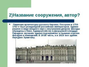 2)Название сооружения, автор? Памятник архитектуры русского барокко. Построен в
