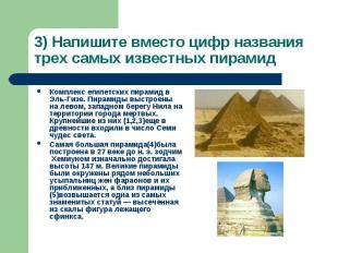 3) Напишите вместо цифр названия трех самых известных пирамид Комплекс египетски