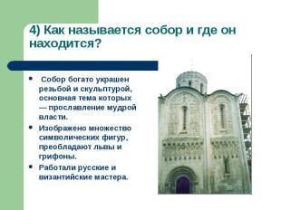 4) Как называется собор и где он находится? Собор богато украшен резьбой и скуль