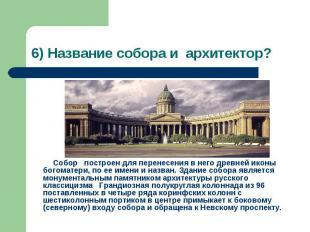 6) Название собора и архитектор? Собор построен для перенесения в него древней и