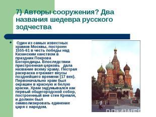 7) Авторы сооружения? Два названия шедевра русского зодчества Один из самых изве