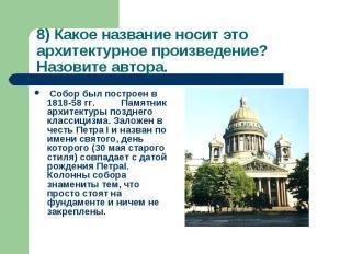8) Какое название носит это архитектурное произведение? Назовите автора. Собор б