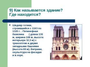 9) Как называется здание? Где находится? Шедевр готики, строившийся с 1163 по 13