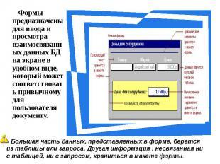 Формы предназначены для ввода и просмотра взаимосвязанных данных БД на экране в