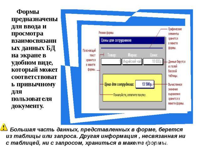 Формы предназначены для ввода и просмотра взаимосвязанных данных БД на экране в удобном виде, который может соответствовать привычному для пользователя документу. Большая часть данных, представленных в форме, берется из таблицы или запроса. Другая и…